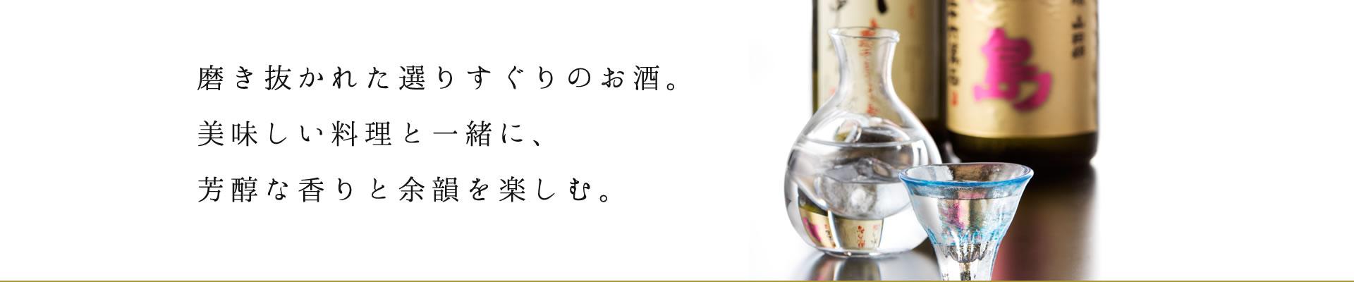 お飲み物 | 博多久吉
