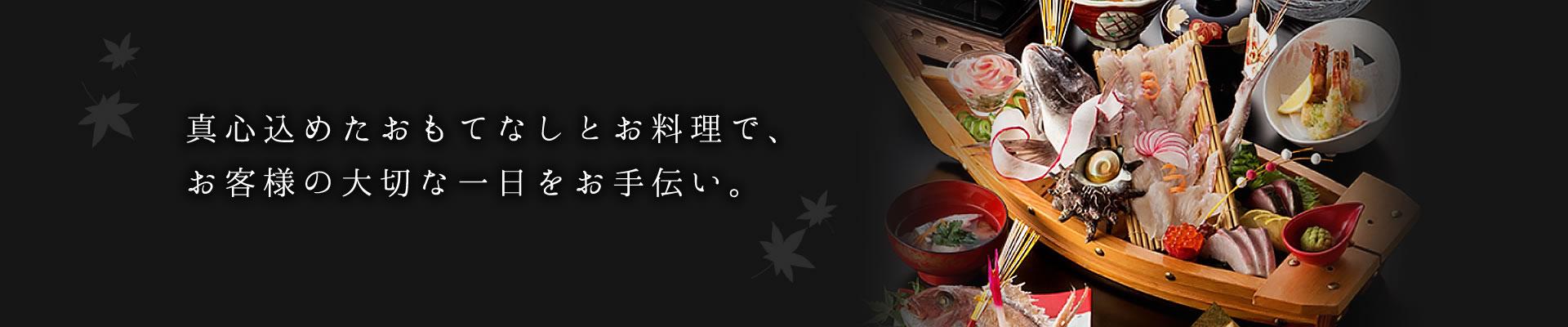 法事・お祝い | 博多久吉
